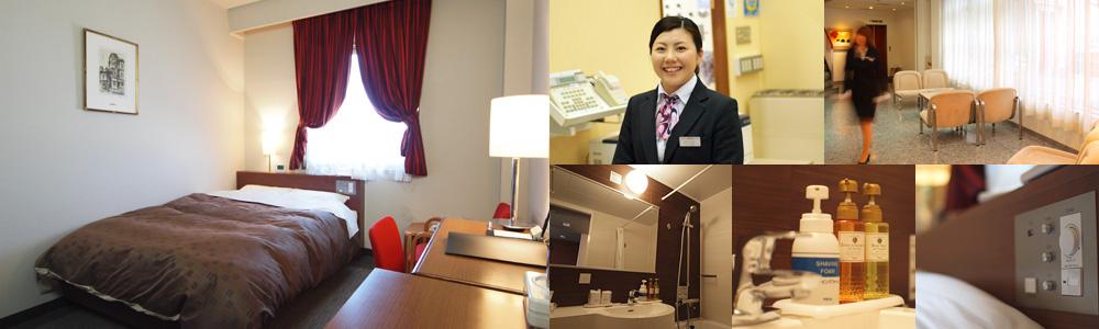 やすらぎをリザーブする当ホテルで、快適なホテルライフをお楽しみください。