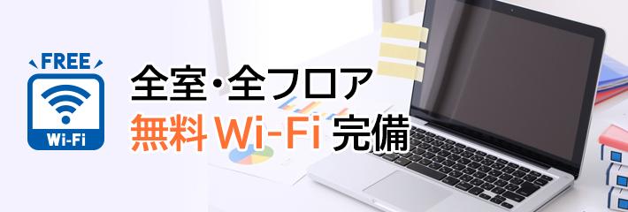 全室・全フロア 無料Wi-Fi完備